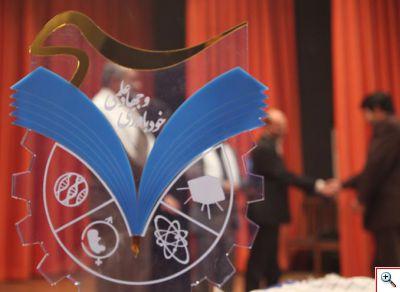 تندیس افتخار جشنواره خودباوری و جهاد علمی دانشگاه امیرکبیر